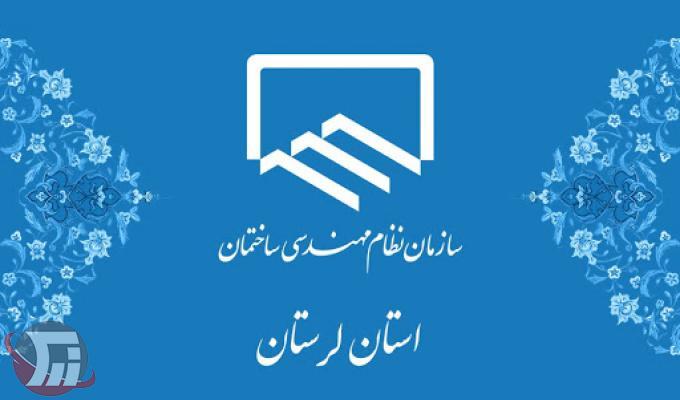 انتخاب اعضاي جديد هيات رئيسه سازمان نظام مهندسي ساختمان لرستان