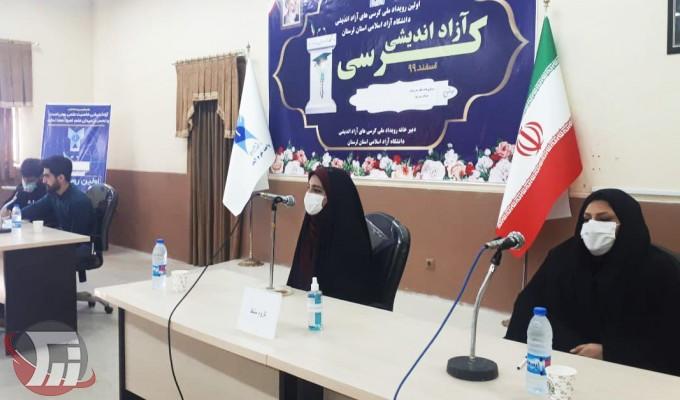 آغاز رویداد ملی کرسیهای آزاداندیشی دانشجویان لرستان
