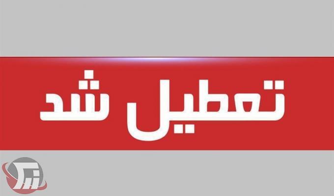 هفته دوم آذرماه 99؛ تعطیلی تمام ادارات دولتی