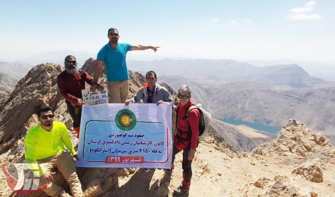 فتح «آلپ لرستان» توسط تیم کوهنوردی کانون کارشناسان رسمی دادگستری استان