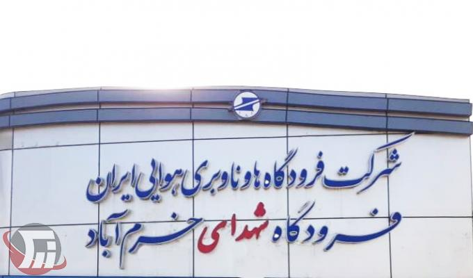 فرودگاه شهداي خرم آباد