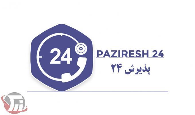 نوبتدهی درمانگاهها و بیمارستانهای لرستان با «پذیرش24»