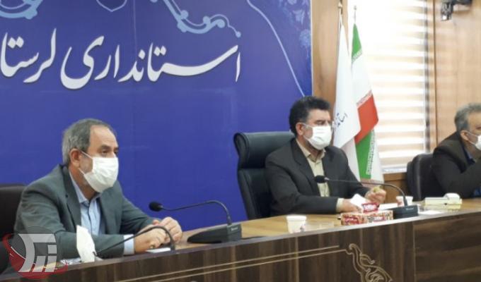 ستاد تسهیل و رفع موانع تولید استان لرستان
