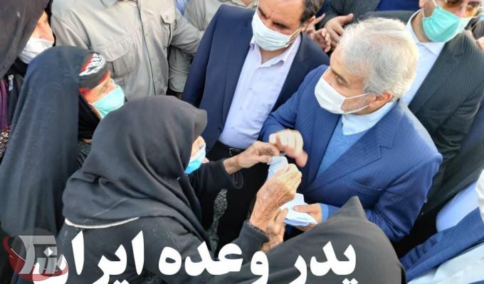 نوبخت؛ پدر وعده ایران