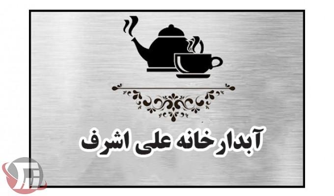 آبدارخانه «علی اشرف»