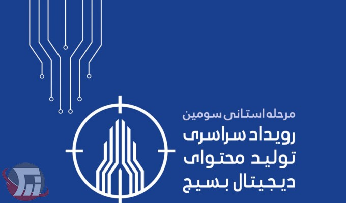 برگزاری سومین رویداد تولید محتوای دیجیتال بسیج در لرستان