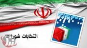 رد صلاحیت ۲۳۵ داوطلب انتخابات شوراها در لرستان