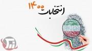 انتخابات الکترونیکی شوراها در ۳ شهرستان لرستان