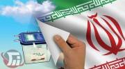 بررسی صلاحیت داوطلبان انتخابات شوراهابر اساس قانون