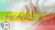 معرفی هیات نظارت بر انتخابات شوراها در لرستان