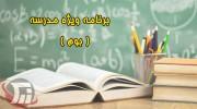 اجرای طرح «بوم» در ۸۱۲ مدرسه ابتدایی لرستان