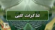 تذکر مجلس به وزیر جهاد کشاورزی برای اجرای طرحهای آبخیزداری در کوهدشت