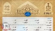 تک برگ شدن اسناد مالکیت وزارت دفاع در «دورود»