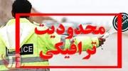 محدودیتهای ترافیکی ۲۲ بهمن در خرمآباد