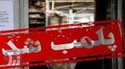 پلمب یک مرکز غیر مجاز عمل زیبایی در لرستان
